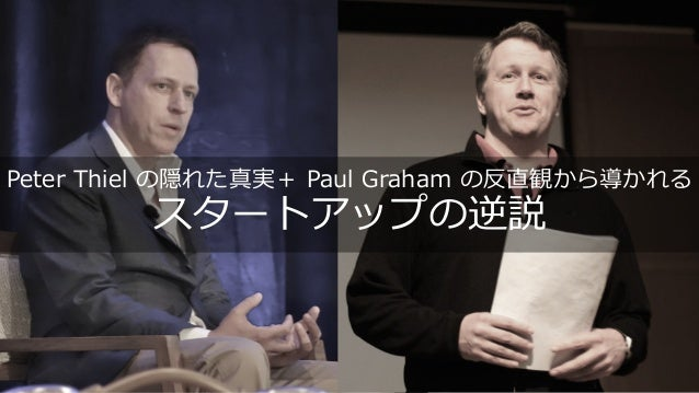 6 Peter Thiel の隠れた真実+ Paul Graham の反直観から導かれる スタートアップの逆説
