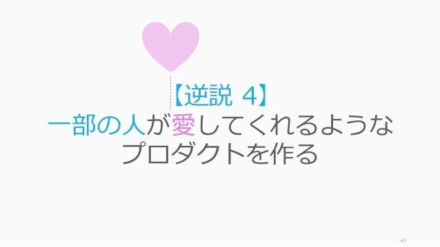 61 【逆説 4】 ⼀部の⼈が愛してくれるような プロダクトを作る