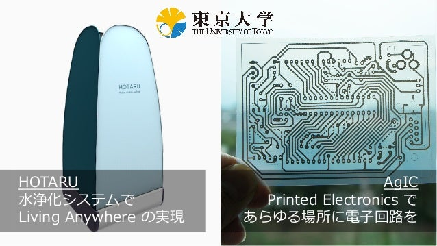69 HOTARU ⽔浄化システムで Living Anywhere の実現 AgIC Printed Electronics で あらゆる場所に電⼦回路を
