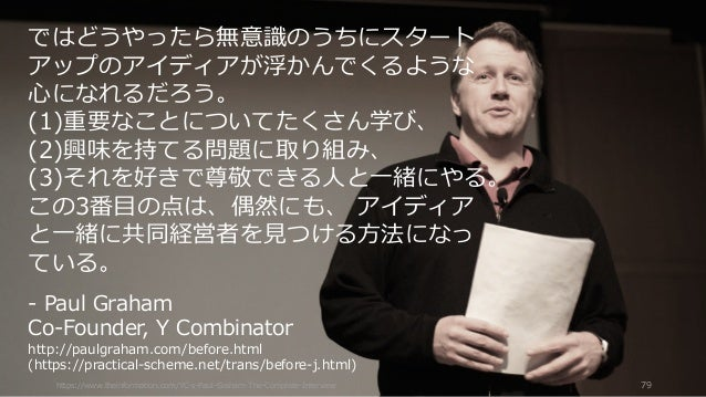 https://www.theinformation.com/YC-s-Paul-Graham-The-Complete-Interview 79 ではどうやったら無意識のうちにスタート アップのアイディアが浮かんでくるような ⼼になれるだろう...
