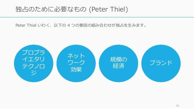 Peter Thiel いわく、以下の 4 つの要因の組み合わせが独占を⽣みます。 90 独占のために必要なもの (Peter Thiel) プロプラ イエタリ テクノロ ジ ネット ワーク 効果 ブランド 規模の 経済