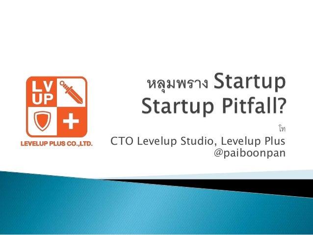 โท CTO Levelup Studio, Levelup Plus @paiboonpan