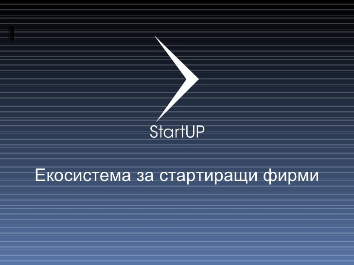 Екосистема за стартиращи фирми
