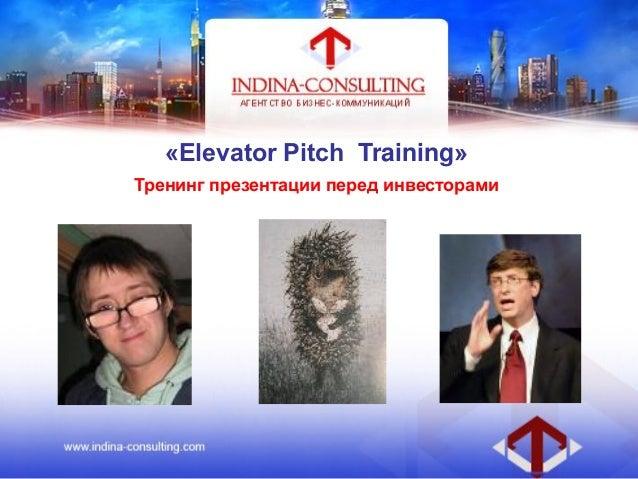 «Elevator Pitch Training»Тренинг презентации перед инвесторами