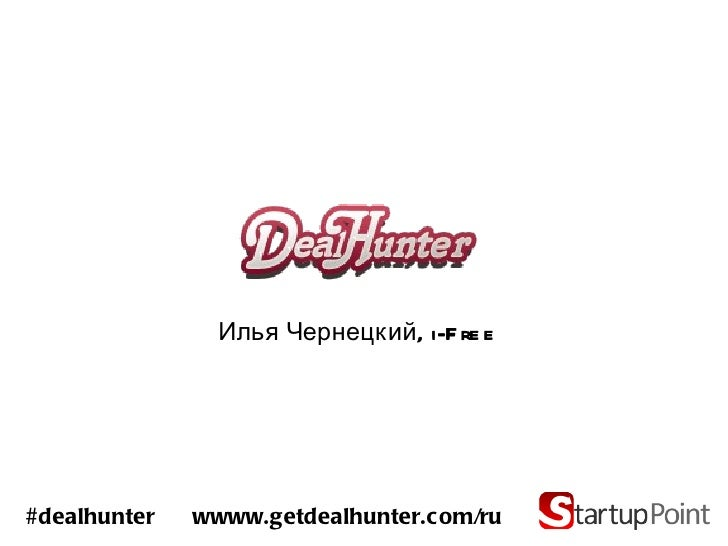 Илья Чернецкий,  i-Free #dealhunter  wwww.getdealhunter.com/ru