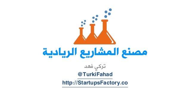 ظِ عٕ ا شٌّاس عَ ا شٌ اَد حَ  تركي فهد  TurkiFahad  @  http://StartupsFactory.co
