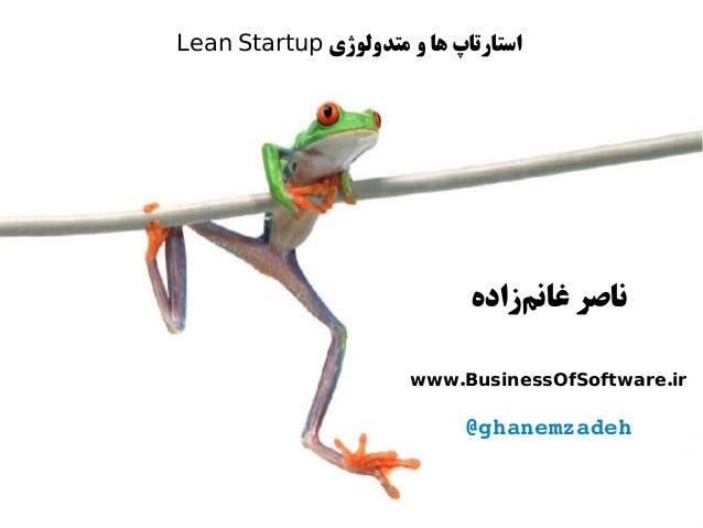 متدولوژی و ها استارتاپLean Startupزادهمغان ناصر. .www BusinessOfSoftware ir@ghanemzadeh