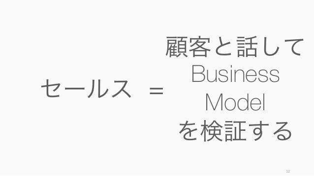 12 セールス 顧客と話して Business Model を検証する =