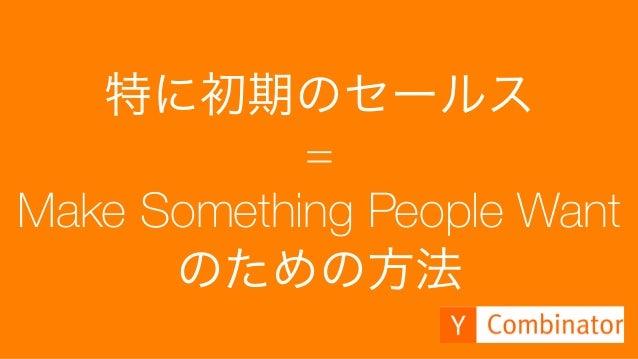 15 Make something people want 特に初期のセールス = Make Something People Want のための方法