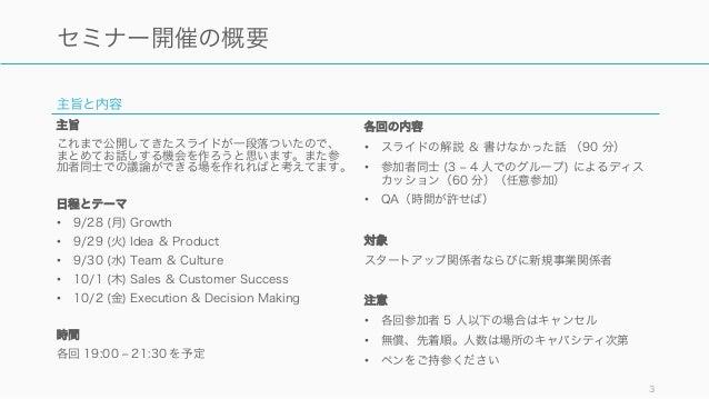 スタートアップの理論と議論 連続セミナー企画のご案内 Slide 3