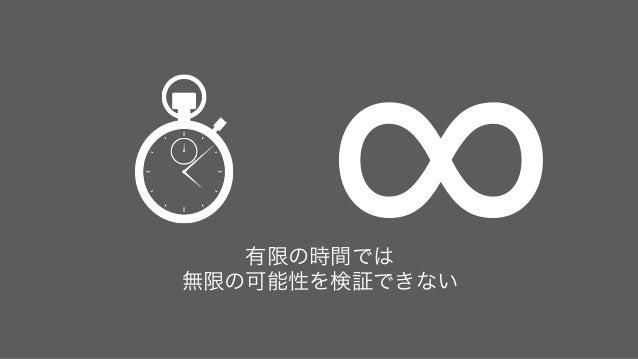 10 有限の時間では 無限の可能性を検証できない