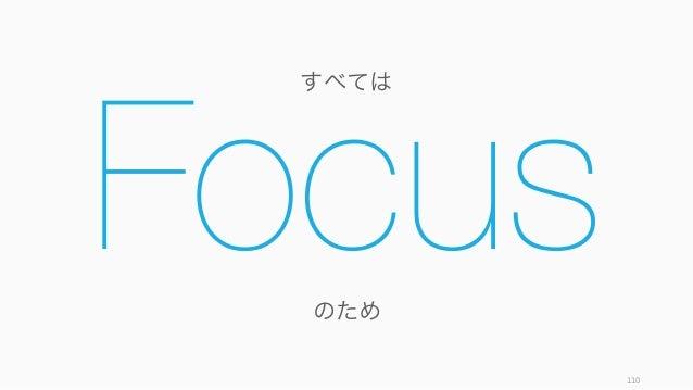 Focus 110 のため すべては