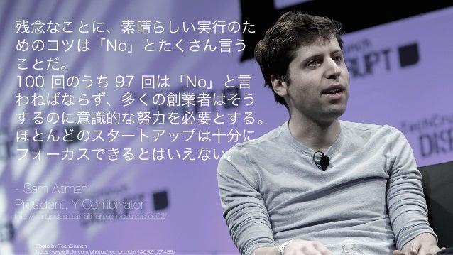 Photo by TechCrunch https://www.flickr.com/photos/techcrunch/14092127486/ 14 残念なことに、素晴らしい実行のた めのコツは「No」とたくさん言う ことだ。 100 回の...