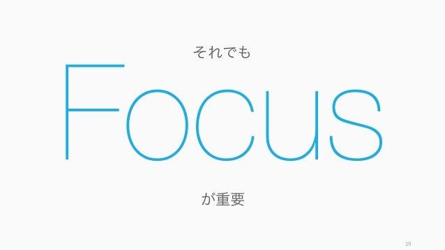 Focus 19 が重要 それでも