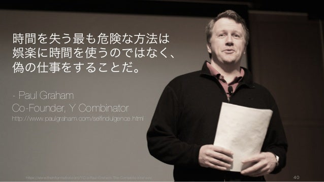 https://www.theinformation.com/YC-s-Paul-Graham-The-Complete-Interview 40 時間を失う最も危険な方法は 娯楽に時間を使うのではなく、 偽の仕事をすることだ。 - Paul ...