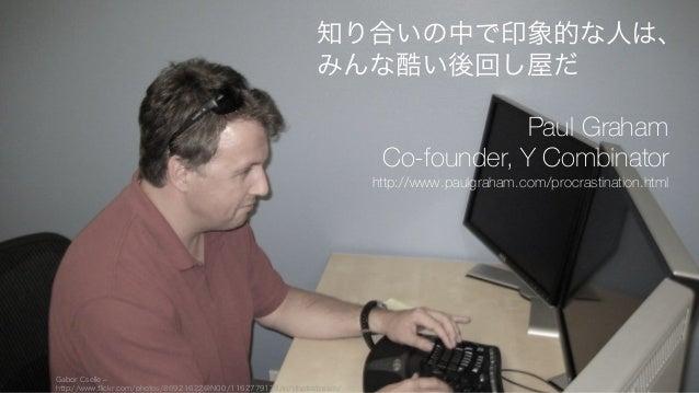 Gabor Cselle ‒ http://www.flickr.com/photos/86921622@N00/1162779139/in/photostream/ 42 知り合いの中で印象的な人は、 みんな酷い後回し屋だ Paul Grah...