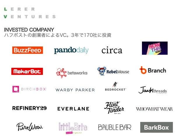 INVESTED COMPANY ハフポストの創業者によるVC。3年で170社に投資