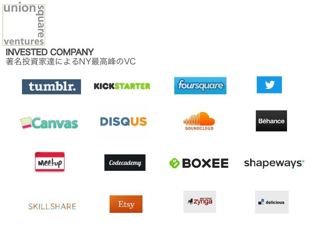 INVESTED COMPANY 著名投資家達によるNY最高峰のVC