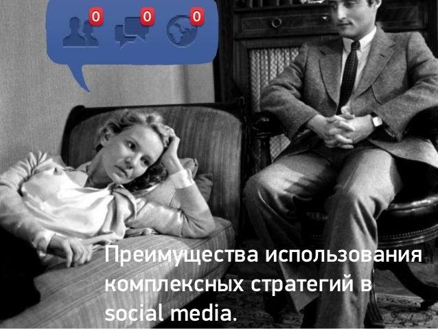 Преимущества использования комплексных стратегий в social media.