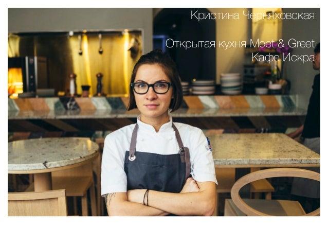 Кристина Черняховская Открытая кухня Meet & Greet Кафе Искра