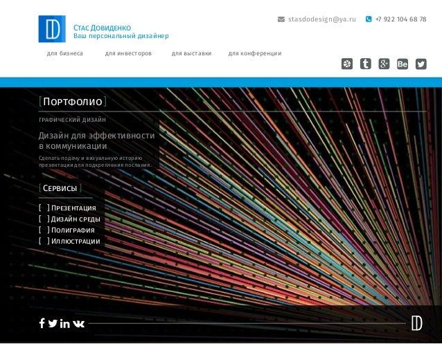 Стас Довиденко Ваш персональный дизайнер для бизнеса для инвесторов для выставки для конференции  stasdodesign@ya.ru  +7...