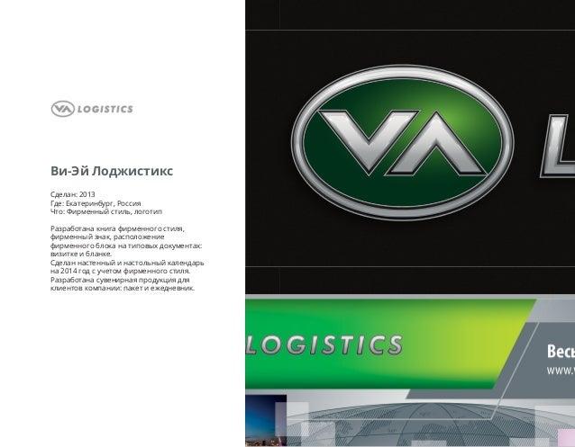 Portfolio 2015 Graphic Design Slide 3