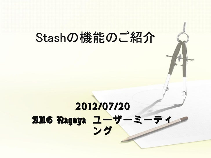 2012/07/20AUG Nagoya ユーザーミーティ           ング