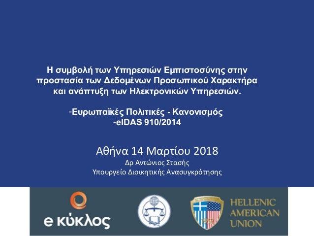 HELLENIC REPUBLIC Ministry of Administrative Reform and E-Governance Αθήνα 14 Μαρτίου 2018 Δρ Αντώνιος Στασής Υπουργείο Δι...