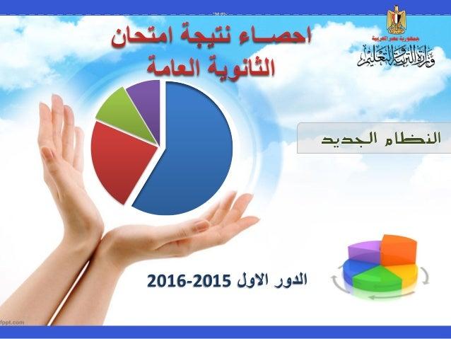 االول الدور2016-2015