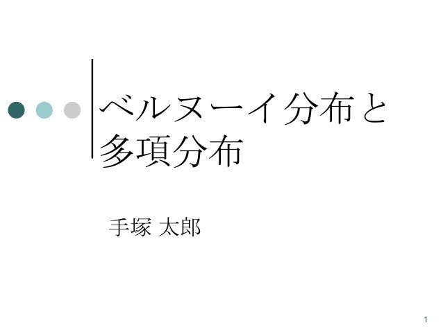 ベルヌーイ分布と 多項分布 手塚 太郎  1