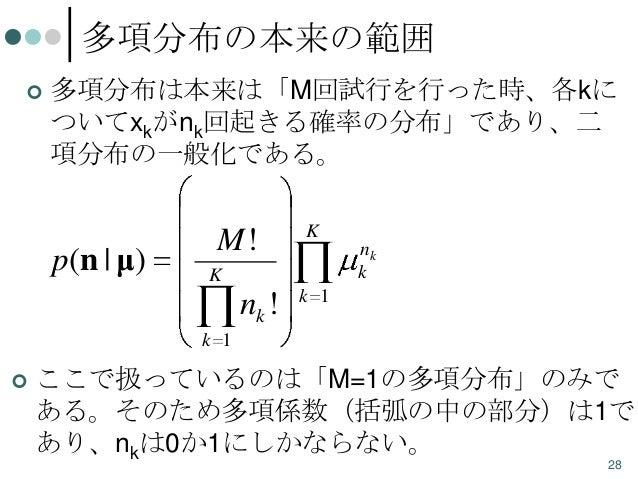多項分布の本来の範囲   多項分布は本来は「M回試行を行った時、各kに ついてxkがnk回起きる確率の分布」であり、二 項分布の一般化である。  p(n | μ)  M!  K nk k  K  nk !  k 1  k 1   ここで扱っ...