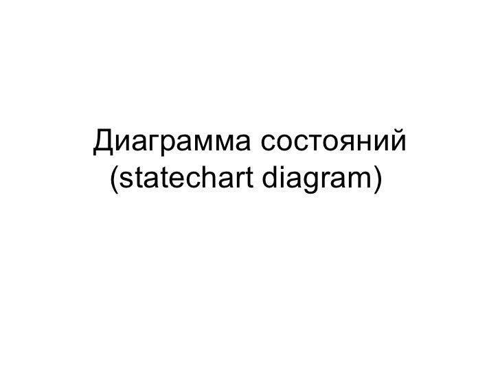 Диаграмма состояний (statechart diagram)