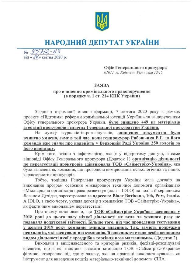 STATEMENT of a Criminal Offense (under Part 1, Art. 214 of the Criminal Procedure Code of Ukraine)