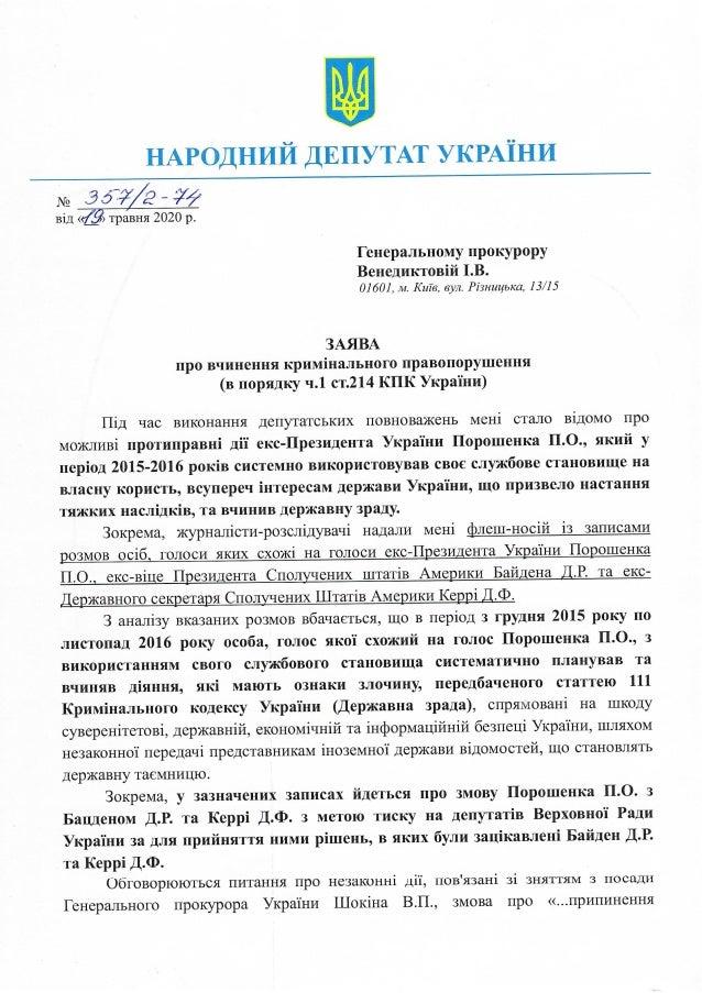 Statement of a criminal offense (under part 1, art. 214 of the criminal procedure code of Ukraine) (original)