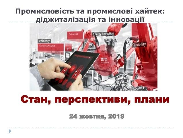 Промисловість та промислові хайтек: діджиталізація та інновації Стан, перспективи, плани 24 жовтня, 2019