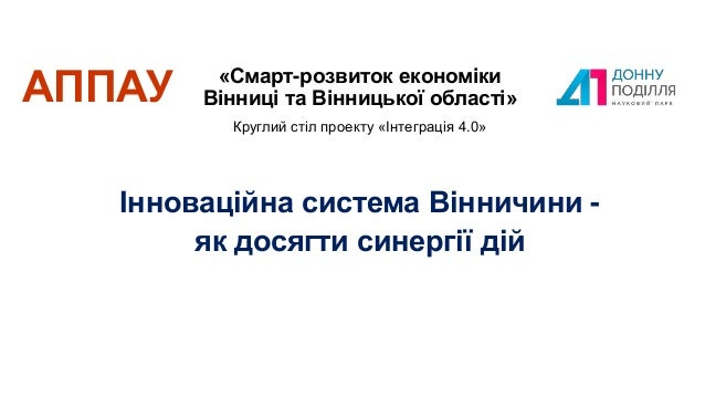 «Смарт-розвиток економіки Вінниці та Вінницької області» Круглий стіл проекту «Інтеграція 4.0» Інноваційна система Вінничи...