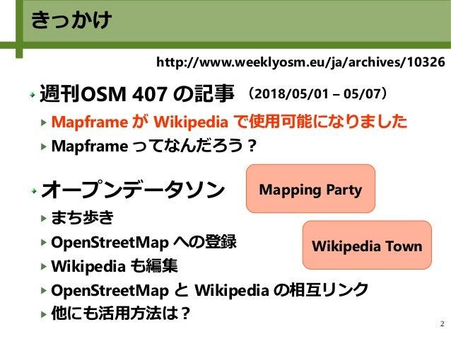 Mapframe 使ってみよう! Slide 2