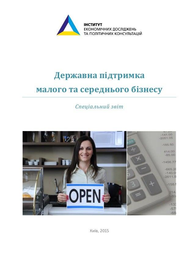 Державна підтримка малого та середнього бізнесу Спеціальний звіт Київ, 2015