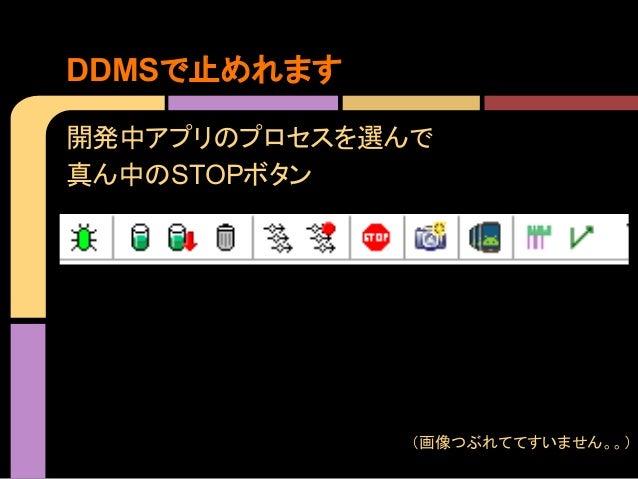 DDMSで止めれます 開発中アプリのプロセスを選んで 真ん中のSTOPボタン  (画像つぶれててすいません。。)