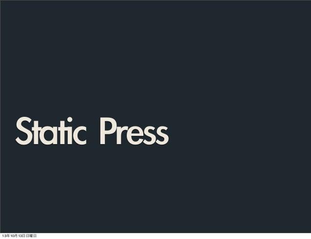 Static Press 13年10月13日日曜日