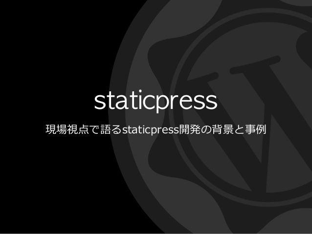 staticpress 現場視点で語るstaticpress開発の背景と事例例