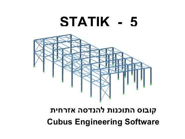 STATIK - 5 אזרחית להנדסה התוכנות קובוס Cubus Engineering Software