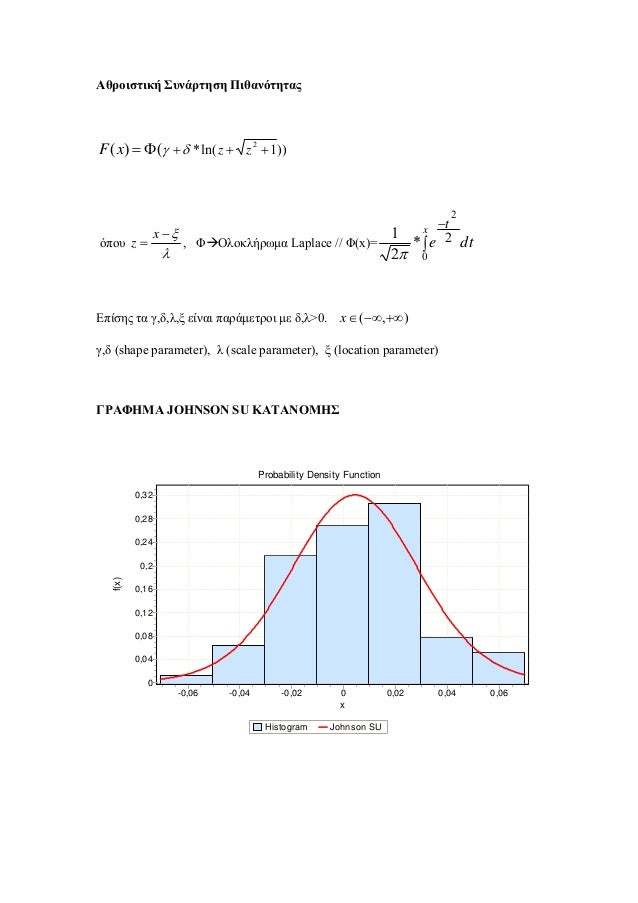 81e79ed685a Στατιστικές Κατανομές και Πιθανότητες. Θεωρία και παραδείγματα.