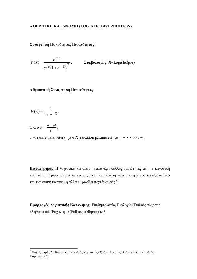 f1f82cfb0e0 ... 8. ΛΟΓΙΣΤΙΚΗ ΚΑΤΑΝΟΜΗ (LOGISTIC DISTRIBUTION) Συνάρτηση ...