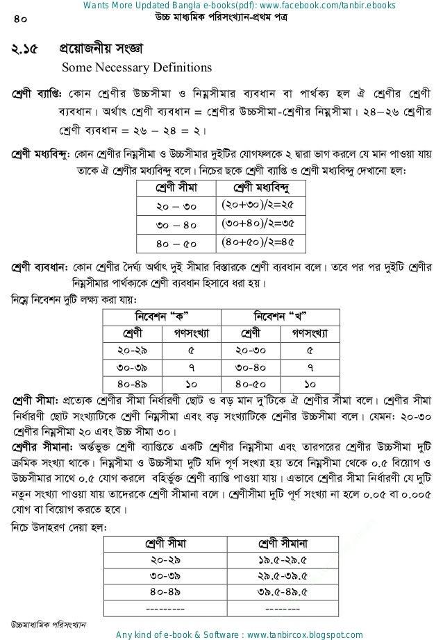 Higher secondary level Statistics book