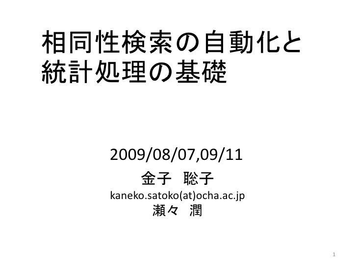 相同性検索の自動化と 統計処理の基礎    2009/08/07,09/11         金子 聡子   kaneko.satoko(at)ocha.ac.jp           瀬々 潤                         ...