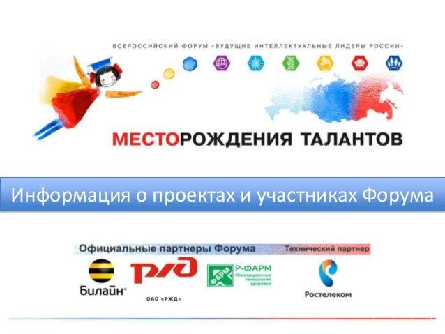 Информация о проектах и участниках Форума