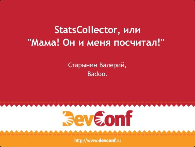 "StatsCollector, или ""Мама! Он и меня посчитал!"" Старынин Валерий, Badoo."