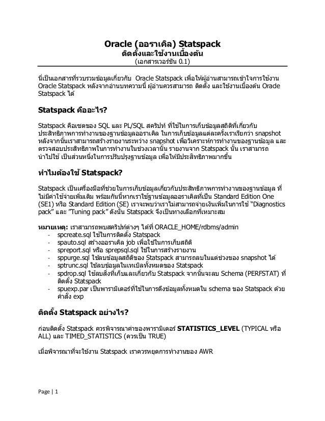 Page | 1 Oracle (ออราเคิล) Statspack ติดตั้งและใช้งานเบื้องต้น (เอกสารเวอร์ชัน 0.1) นี่เป็นเอกสารที่รวบรวมข ้อมูลเกี่ยวกับ...