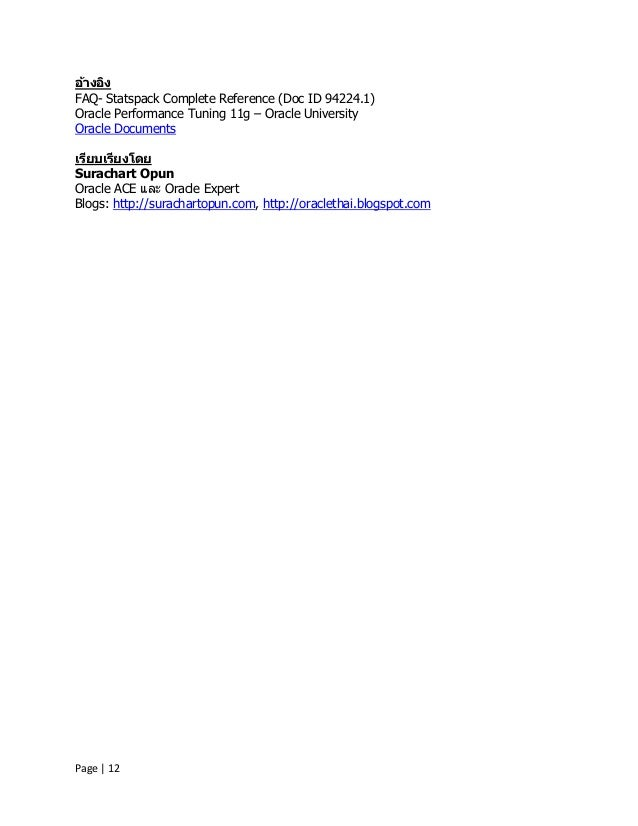 Page | 12 อ้างอิง FAQ- Statspack Complete Reference (Doc ID 94224.1) Oracle Performance Tuning 11g – Oracle University Ora...